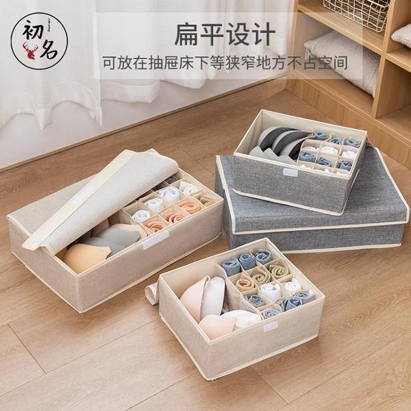 內衣收納盒整理箱牛津布裝收納箱【櫻田川島】