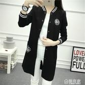 中長款棒球服女韓版百搭學生外套休閒修身短外套 『極有家』