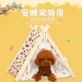 泰迪狗窩貓窩狗屋貓產房小型犬封閉式窩屋消費滿一千現折一百igo