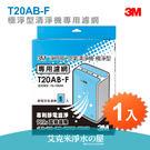 【PM2.5 紫爆】3M淨呼吸 T20AB-F濾網(1入) - FA-T20AB極淨型清淨機專用 ★適用10坪內空間 ★99%去除微粒