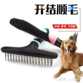 狗梳子大型犬長毛狗排梳中泰迪毛刷薩摩耶金毛開結脫毛寵物梳 小確幸生活館