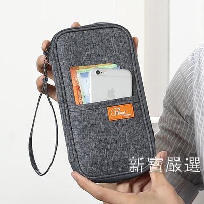 護照包 機票護照夾保護套防水旅行收納包出國多功能證件袋證件包【快速出貨】