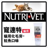 【力奇】寵達特 貓用化毛膏-鮭魚口味3oz(89ml) -370元 可超取 (E002A01)
