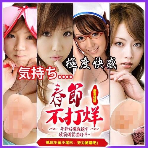 暑假沒事打打槍【買一送三】 過年促銷 限定女優名器 + 日本SOFT潤滑液120ml +潤滑液1包