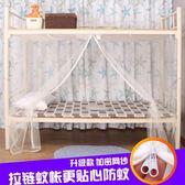 618好康又一發學生拉鏈蚊帳上鋪下鋪單人床1.2m宿舍蚊