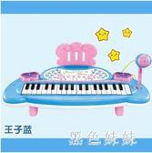 兒童鋼琴帶麥克風1-3-6歲 音樂電子琴玩具兒童可彈奏 aj6938『黑色妹妹』