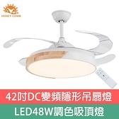 Honey Comb 42吋變頻隱形吊扇調色吸頂燈V2802-48