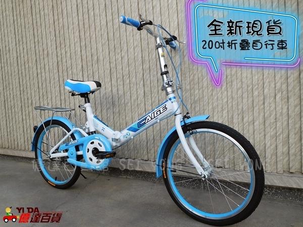 【億達百貨館】20025 全新 20吋 小折/小摺 折疊腳踏車 鋁輪圈 整台裝好出貨 現貨特價《》》