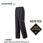 【速捷戶外】日本 mont-bell 1128568 Rain Dancer 女GoreTex透氣防水長褲 (黑),登山雨褲,防水長褲