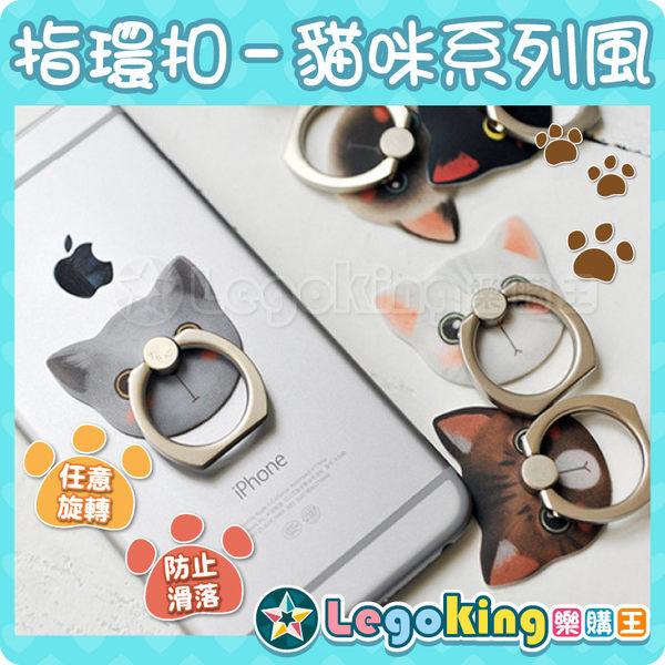 【樂購王】《貓咪指環扣》看劇必備 防止滑落 單手操作大螢幕 指環架 手機支架 指環支架【B0267】