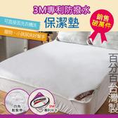 戀家小舖 3M專利防潑水保潔墊 雙人尺寸 (白色)
