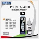 EPSON T664/T6641 原廠盒...
