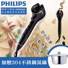 贈304不銹鋼湯鍋。飛利浦 PHILIPS 專業沙龍級鈦金屬陶瓷自動捲髮器 HPS940