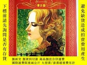 二手書博民逛書店罕見上尉的女兒(青少版)Y37363 普希金 上海人民美術出版社