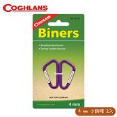 【COGHLANS 加拿大 Mini-Biners 4 mm 小鉤環 2入】0174/輔助小鉤環/D型無鎖鉤環/小型環