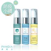 【Pandia潘媞亞】極淨抗菌修護3入組