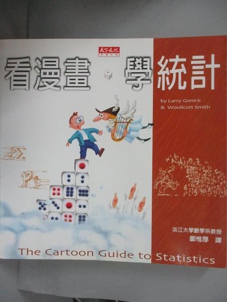 【書寶二手書T1/科學_GIN】看漫畫,學統計_高尼克、史密斯