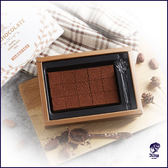【75%經典生巧克力】巧克力控最愛/午茶首選/辦公室點心