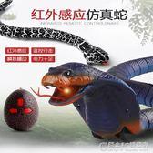 遙控蛇仿真蛇動物玩具惡搞搞怪嚇人愚人節整蠱超大電動爬行眼鏡蛇 概念3C旗艦店