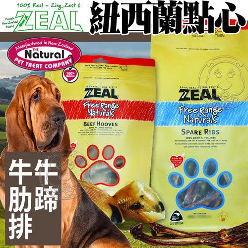 【zoo寵物商城】ZEAL岦歐》紐西蘭點心|牛蹄|牛肋排(小)-125g