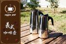 【YourShop】義式摩卡咖啡壺4人份 ~不用插電 郊外踏青喝咖啡的好選擇 ~