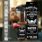 復古式酒瓶水槍空瓶-500mL(霧狀)[57163]