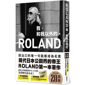 ROLAND:我,和我以外的