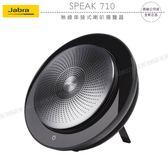 《飛翔3C》Jabra SPEAK 710 無線串接式喇叭揚聲器〔公司貨〕藍芽擴音器 藍牙免持通話 多人商務會議