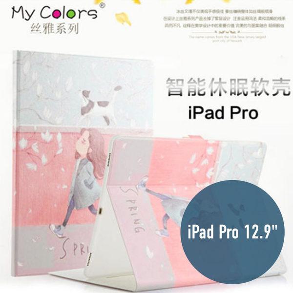 Apple iPad Pro 12.9 絲雅系列 彩繪卡通 側翻皮套 支架 平板套 平板 皮套 平板殼 保護套