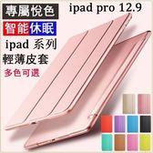 悅色系列 蘋果 iPad Pro 12.9 2017版 2015版 保護套 防摔 支架 智能休眠 超薄三折 全包邊 保護套