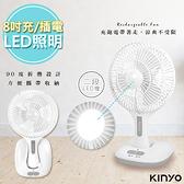 【KINYO】8吋USB充電式行動風扇DC扇(CF-850)(CF-870)不插電也能吹