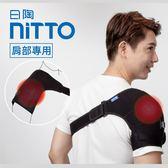 NITTO 日陶醫療用熱敷墊(肩部) WMD1810