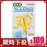 日本 KIDS & MAMA 新生兒指甲剪 1入【BG Shop】