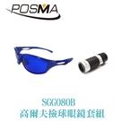 POSMA 高爾夫球撿球眼鏡套組 SGG080B