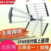 電視機天線DTMB地面波數字接收器機頂盒山區農村室外高清通用家用 生活樂事館