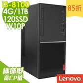 【現貨】Lenovo V530電腦 i3-8100/4G/1TB+120SSD/W10P 商用電腦