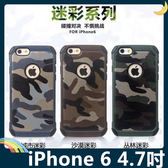 iPhone 6/6s 4.7吋 軍事迷彩系列保護套 軟殼 防摔抗震 矽膠套+PC背蓋 二合一組合款 手機套 手機殼