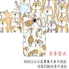 [10 evo 軟殼] HTC 10evo M10F 手機殼 保護套 外殼 日本柴犬