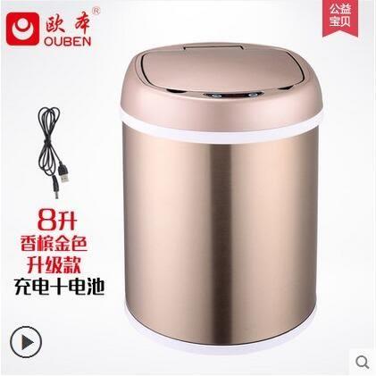 歐本充電式創意智能感應垃圾桶家用時尚歐式電動自動筒客廳衛生間【香檳金充電兩用8升】