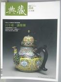 【書寶二手書T1/雜誌期刊_YKG】典藏古美術_204期_百年唯一謝稚柳
