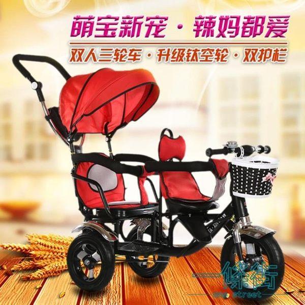 兒童寶寶童車小孩雙人三輪車嬰兒手推車二胎雙座腳踏車