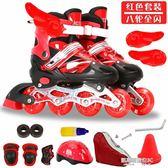 溜冰鞋初學成人兒童滑冰鞋全套可調直排輪閃光旱冰鞋男女生輪滑鞋  凱斯盾數位3c