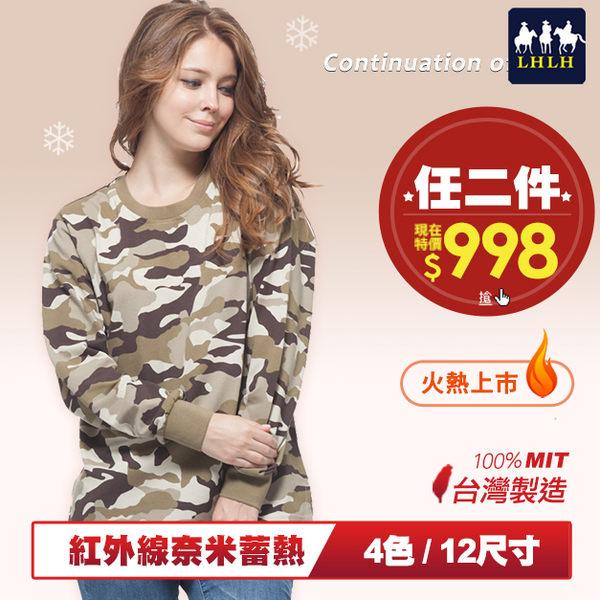 大尺碼女裝迷彩長袖T恤 發熱衣 現貨