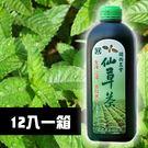 【台灣尚讚愛購購】關西農-仙草茶960ml(大) 12入/箱(含運價)