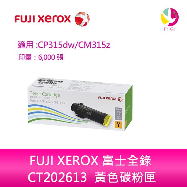 FUJI XEROX 富士全錄 CT202613 原廠原裝 高容量 黃色 碳粉匣 適用機型︰CP315dw/CM315z