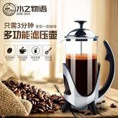【降價一天】法式濾壓壺 -家用壓壺咖啡壺手動濾壓壺法式沖茶器具家用法壓壺咖啡壺