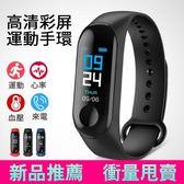 智慧手環M3代彩屏智能手環運動計步多功能測心率血壓防水男女學生藍牙手錶【米拉公主】