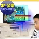 【EZstick抗藍光】37吋寬 外掛式抗藍光 抗UV 光學液晶電視 護眼 螢幕保護鏡 (罩) 尺吋 : 880*530mm