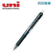 UNI 三菱 UMN-152 黑色 0.5自動鋼珠筆 1支
