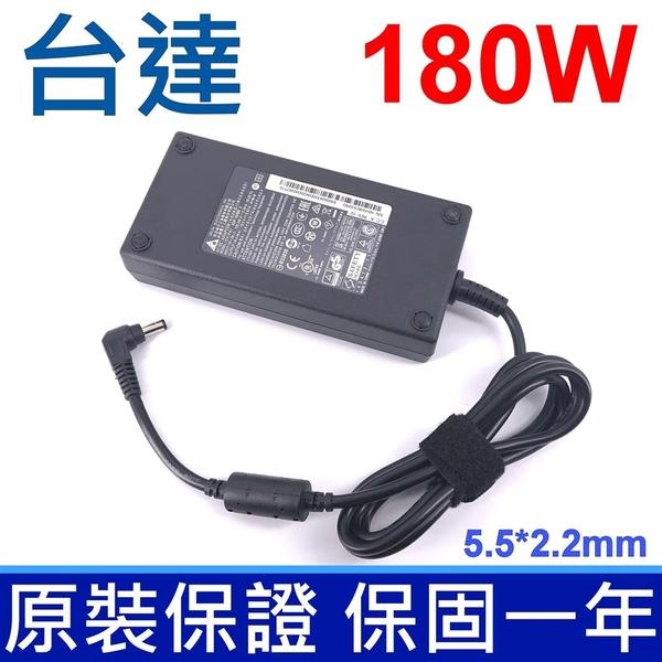 台達 原廠 180W 變壓器 2.5*5.5mm GT60 2PE 2QD 2PC GX780DX GX60 3CC 1AC 3BE 3AE GX70 3BE 3CC X6819 X6821 X7813 X7815 X7817